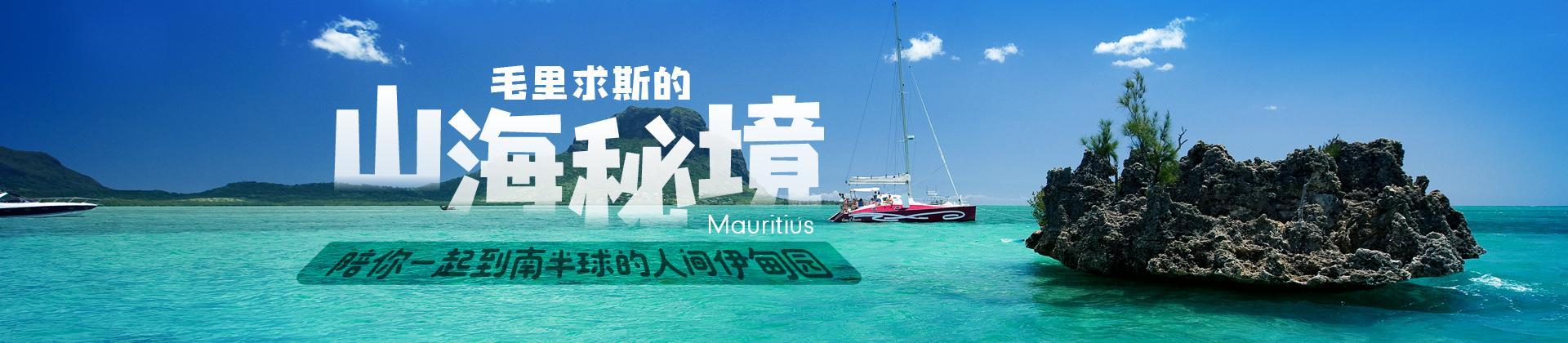 毛里求斯的山海秘境