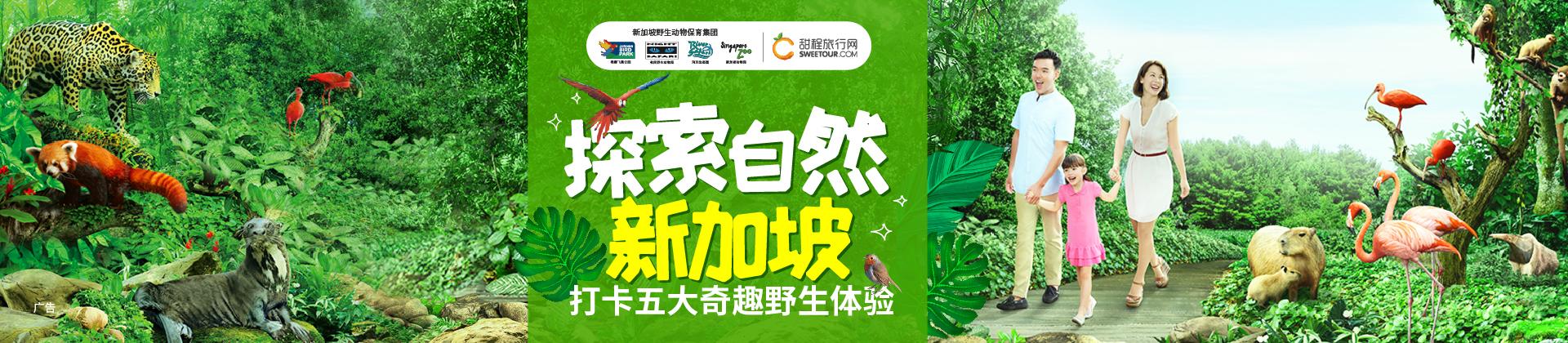 新加坡保育集团